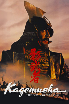 Kagemusha - Movie Poster