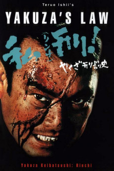 Yakuza Law - Movie Poster