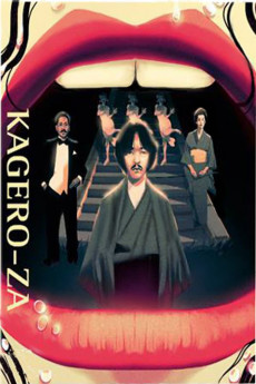 Kagero-za - Movie Poster
