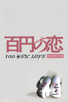 100 Yen Love - Movie Poster