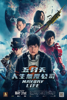 Mayday Life - Movie Poster
