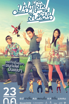 Mon Love Sib Meun - Movie Poster
