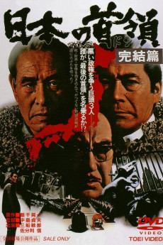 Nihon no Don: Kanketsuhen - Movie Poster