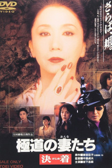 Yakuza Ladies: Decision - Movie Poster