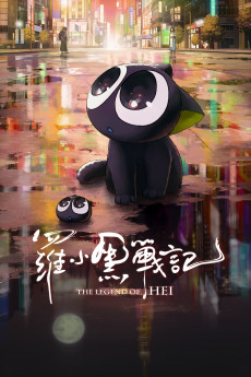 The Legend of Hei - Movie Poster